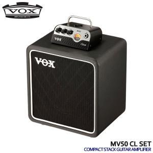 VOX コンパクトギターアンプ スタックセット MV50 CLEAN クリーン ボックス merry-net