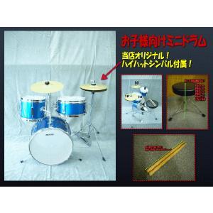 (在庫あり)ミニドラム・キッズドラム(ジュニアドラム)子供向けドラム MX-50BLU ハイハットセット merry-net