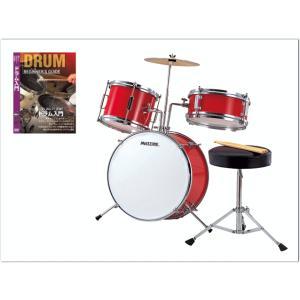 (在庫あり) ミニドラム(キッズドラム)路上ライブ・小規模ライブで使える小さいドラムセット(MX-50-RD-DVD) merry-net