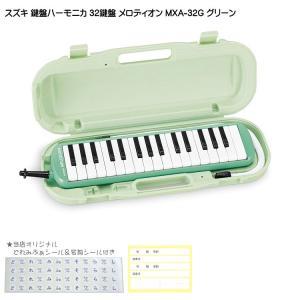 鈴木 学校用 鍵盤ハーモニカ メロディオン MXA-32G グリーン 32鍵盤 スズキ|merry-net