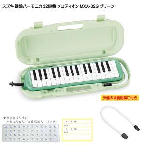 鈴木 予備唄口付 学校用 鍵盤ハーモニカ メロディオン MXA-32G グリーン|merry-net