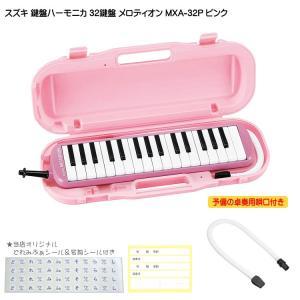 鈴木 予備唄口付 学校用 鍵盤ハーモニカ メロディオン MXA-32P ピンク|merry-net