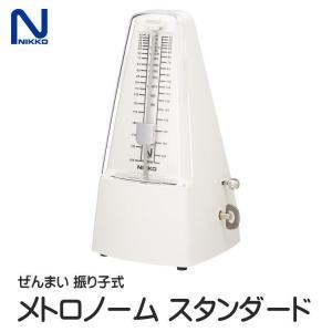 日工 振り子式 メトロノーム スタンダードタイプ アイボリー:NIKKO N-221i|merry-net