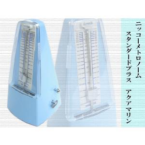 NIKKO plus 振り子式メトロノーム スタンダードプラス アクアマリン (ニッコー)|merry-net