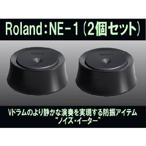 Rolnad(ローランド)電子ドラム用 防振・滑り止めアイテム ノイズイーター NE-1 2個セット|merry-net