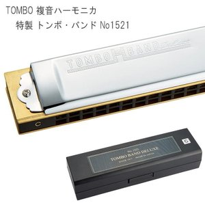 トンボ ハーモニカ TOMBO 複音ハーモニカ 特製トンボ・バンド NO.1521 C調|merry-net