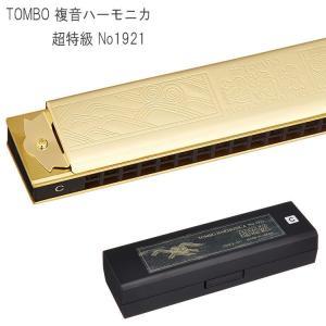 トンボ 複音ハーモニカ 超特級 NO.1921 C調 TOMBO【お取り寄せ】|merry-net