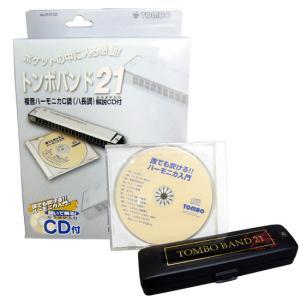トンボ ハーモニカ TOMBO 複音ハーモニカ トンボ・バンド・21C調 CD付き入門セット NO.3121CZ|merry-net