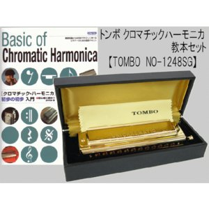 TOMBO ユニクロマチック ゴールド NO-1248SG 教本セット (トンボ クロマチックハーモニカ)【お取り寄せ】 merry-net