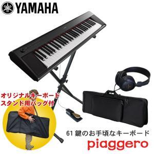 ヤマハ YAMAHA 電子キーボード NP-12 黒色 【キーボードケース・X型キーボードスタンド・ステレオヘッドフォン付き】
