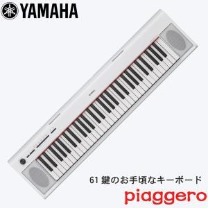 YAMAHA ヤマハ 61鍵盤 電子キーボード NP-12 ホワイト (キーボード初心者・ピアノ音色中心の演奏に)の画像