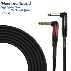 NeotenicSound アコースティック用ケーブル 3M L-L ネオテニックサウンド EFFECTORNICS ENGINEERING|merry-net