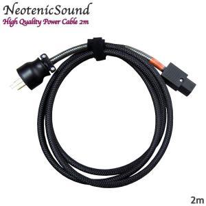 NeotenicSound マスターグレード電源ケーブル ネオテニックサウンド EFFECTORNICS ENGINEERING|merry-net