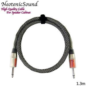 NeotenicSound スピーカーケーブル 1.3m ネオテニックサウンド EFFECTORNICS ENGINEERING|merry-net