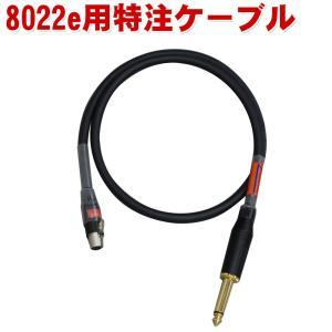 NeotniceSound ワイヤレスギターケーブル 70cm (SOUNDPURE 8022eボディパック専用) メール便送料無料|merry-net