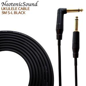 NeotenicSound ウクレレ用ケーブル 5M S-L ネオテニックサウンド EFFECTORNICS ENGINEERING|merry-net