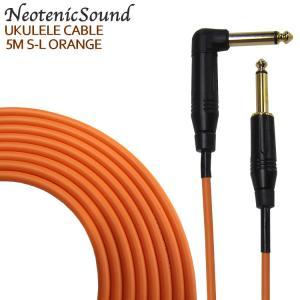 NeotenicSound ウクレレ用ケーブル 5M S-L オレンジ ネオテニックサウンド EFFECTORNICS ENGINEERING|merry-net