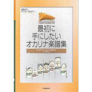 最初に手にしたいオカリナ楽譜集〜わかりやすい吹き方図解付き merry-net