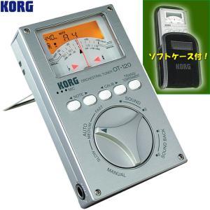 KORG コルグ 針式メーター オーケストラルチューナー ケース付 OT-120|merry-net