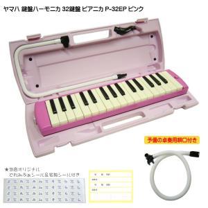 ヤマハ ピアニカ P-32EP ピンク 予備ホース唄口付 学校用 鍵盤ハーモニカ YAMAHA 32鍵盤|merry-net