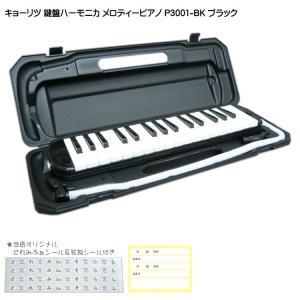 KC 鍵盤ハーモニカ P3001 ブラック メロディーピアノ P3001-32K BK キョーリツ|merry-net