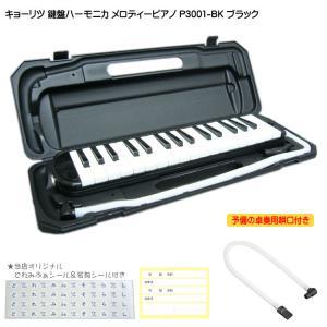 予備ホース唄口付 鍵盤ハーモニカ P3001 ブラック メロディピアノ P3001-32K BK|merry-net