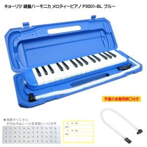 予備ホース唄口付 鍵盤ハーモニカ P3001 ブルー メロディピアノ P3001-32K BL|merry-net