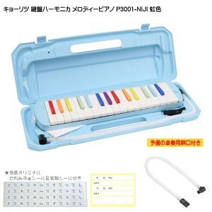 予備ホース唄口付 鍵盤ハーモニカ P3001 虹色 メロディピアノ P3001-32K NIJI|merry-net