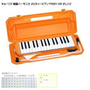 キョーリツ 鍵盤ハーモニカ P3001 オレンジ メロディーピアノ P3001-32K OR|merry-net