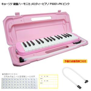 予備ホース唄口付 鍵盤ハーモニカ P3001 ピンク メロディピアノ P3001-32K PK|merry-net