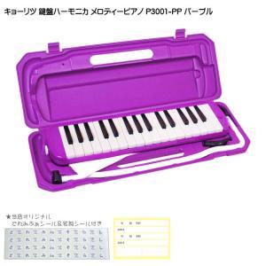 KC 鍵盤ハーモニカ P3001 パープル メロディーピアノ P3001-32K PP キョーリツ|merry-net
