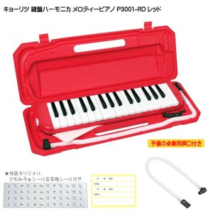 予備ホース唄口付 鍵盤ハーモニカ P3001 レッド メロディピアノ P3001-32K RD|merry-net