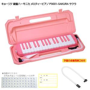 予備ホース唄口付 鍵盤ハーモニカ P3001 サクラ メロディピアノ P3001-32K SAKURA|merry-net