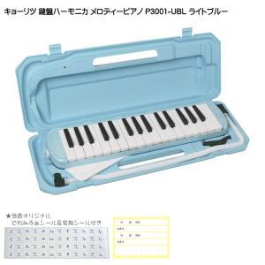 KC 鍵盤ハーモニカ P3001 ライトブルー メロディーピアノ P3001-32K UBL キョーリツ|merry-net