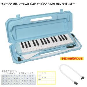 予備ホース唄口付 鍵盤ハーモニカ P3001 ライトブルー メロディピアノ P3001-32K UBL|merry-net
