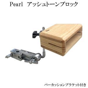 Pearl(パール)木製 ウッド トーンブロック(カウベル型)PAB-50(パーカッションブラケットPPS-37付き)|merry-net