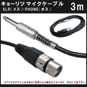 マイクケーブル【3m】ミキサーへPhone(標準プラグ)接続する場合のケーブル:PB-4300|merry-net