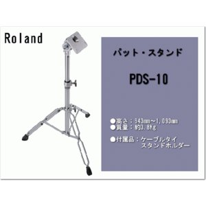 ローランド パッド スタンド PDS-10/Roland PDS10|merry-net