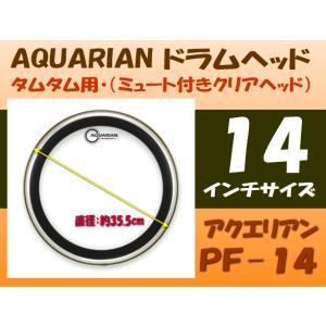 アクエリアン ドラムヘッド(2プライ・クリアヘッド)(AQUARIAN)リングミュート内蔵 PF-14Q(PF14Q) 14インチ【TH】 merry-net