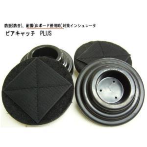 床補強ボード用 インシュレータ「ピアキャッチ・プラス」アップライトピアノ用|merry-net