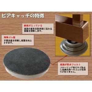 アップライトピアノ用 防音 防振 インシュレータ ピアキャッチ 茶色■4個セット merry-net 03