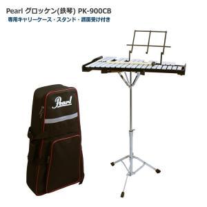 Pearl パール グロッケン 鉄琴 32音 スタンド/ケース付き PK-900CB|merry-net