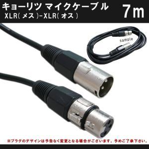 マイクケーブル【7m】ミキサーへXLR(キャノン)接続する場合のケーブル:TD-4700 merry-net