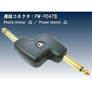 標準モノラルプラグの連結コネクタ【変形タイプ】PW-P047B|merry-net