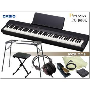 カシオ PX-160 ブラック「テーブル型スタンド/折り畳み椅子/ペダル付」CASIO PX160BK|merry-net