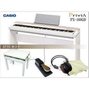 カシオ PX-160 シャンパンゴールド「純正木製スタンド/ピアノ椅子/ペダル付」CASIO PX160GD|merry-net