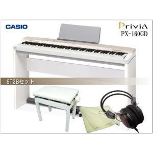 カシオ PX-160 シャンパンゴールド「木製スタンド&3本ペダルユニット/ピアノ椅子付」 PX160GD|merry-net