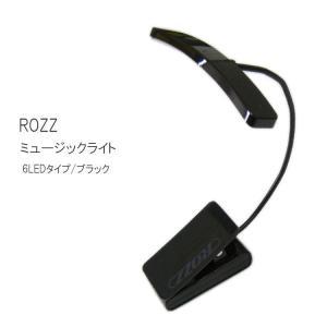 譜面台ライト クリップ式ライト ROZZ(ロッズ) 6LED ミュージックライト ブラック|merry-net