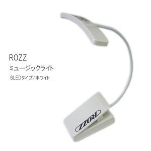 譜面台ライト クリップ式ライト ROZZ(ロッズ) 6LED ミュージックライト ホワイト|merry-net
