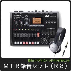多重録音セット ZOOM MTR R8 (ステレオヘッドフォン付きセット) ズーム マルチトラックレコーダー|merry-net